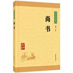 尚书--中华经典藏书(升级版)