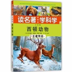 读名著学科学西顿动物——王者传说
