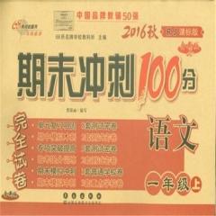 16秋:一年级语文上(人教版 )期末冲刺100分完全试卷