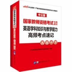 英语学科知识与教学能力·高频考点速记(高级中学)国家教师资格考试专用教材 最新版