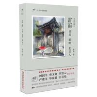 琥珀经典文丛《雷雨  日出  原野  北京人》