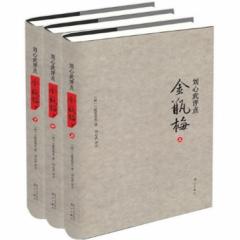 刘心武评点金瓶梅(全三册)(精装版)