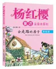 杨红樱童话注音本系列·会走路的小房子