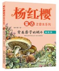 杨红樱童话注音本系列·背着房子的蜗牛