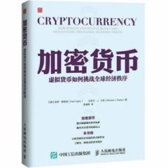 加密货币:虚拟货币如何挑战全球经济秩序