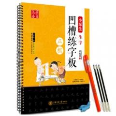 小学生生字凹槽练字板(正楷)