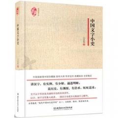 典藏民国小史——中国文字小史
