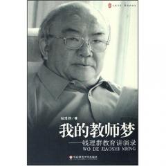 大夏书系·我的教师梦——钱理群教育讲演录
