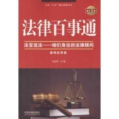 法律百事通:案例应用版(增订3版)