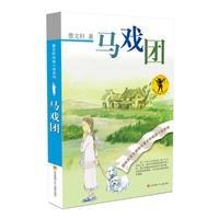 曹文轩纯美小说系列--马戏团