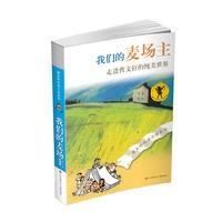 曹文轩纯美小说系列--我们的麦场主