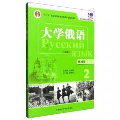 大学俄语(东方新版)(练习册)(2)