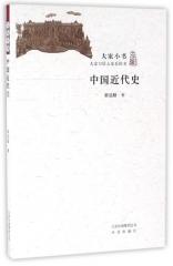 大家小书 中国近代史