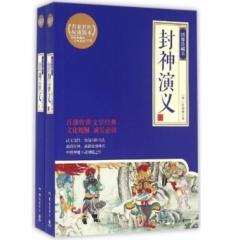 封神演义:绣像珍藏本(全2册)