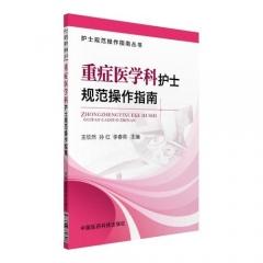 重症医学科护士规范操作指南(护士规范操作指南丛书)