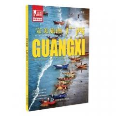 完美旅图--广西壮族自治区