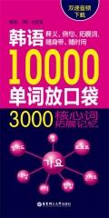 韩语10000单词放口袋:3000核心词拓展记忆(双速音频下载)