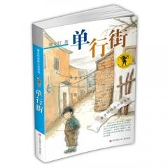 曹文轩纯美小说系列--单行街