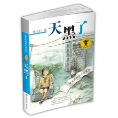 曹文轩纯美小说系列--天黑了