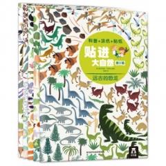 贴进大自然 第2辑(共5册)
