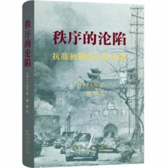 秩序的沦陷:抗战初期的江南五城(精装本)