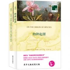 双语译林:物种起源(全二册)