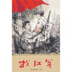 找红军(2016假期读好书)