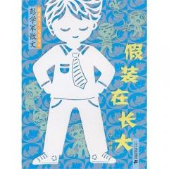 假装在长大   彭学军散文 阅读美文 写作范本(2016假期读好书)