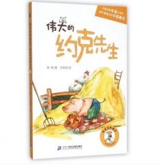 伟大的约克先生    朱奎经典童话 约克先生系列(2016假期读好书)