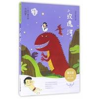 一百个孩子的中国梦(彩绘本) 玫瑰河    董宏猷梦幻文库(2016假期读好书)