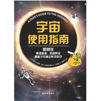 宇宙使用指南:如何在黑洞i漩涡、时间悖论和量子不确定性中幸存(治愈你的科学恐惧症!萌漫画+冷笑话+毒