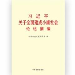 习近平关于全面建成小康社会论述摘编(大字本)