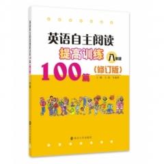 英语自主阅读提高训练100篇:八年级(修订版)