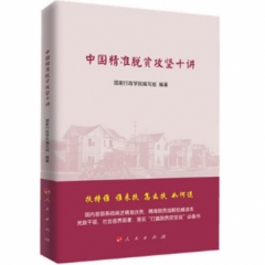 中国精准脱贫攻坚十讲