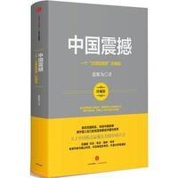 """中国震撼:一个""""文明型""""国家的崛起"""