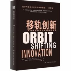 移轨创新:充分释放改变历史的创新潜能