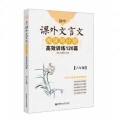 (八年级)初中课外文言文阅读周计划:高效训练120篇