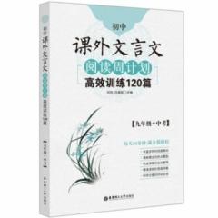 (九年级+中考)初中课外文言文阅读周计划:高效训练120篇