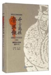 珍藏本       千古悲摧帝王侯——海昏侯刘贺的前世今生