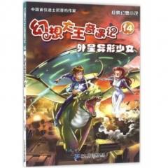 幻想大王奇遇记 14 外星异形少女
