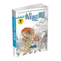 曹文轩纯美小说系列——蜻蜓眼