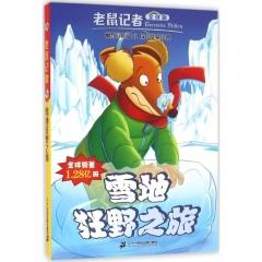 老鼠记者全球版 10 雪地狂野之旅