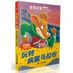 老鼠记者全球版 7 玩转疯鼠马拉松