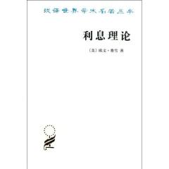 利息理论—汉译世界学术名著丛书