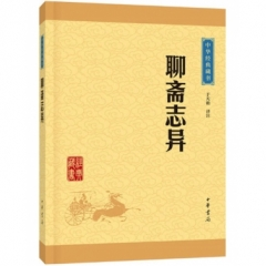 聊斋志异--中华经典藏书(升级版)