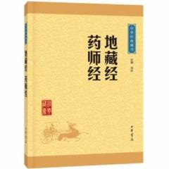 地藏经 药师经--中华经典藏书(升级版)