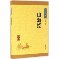山海经--中华经典藏书(升级版)