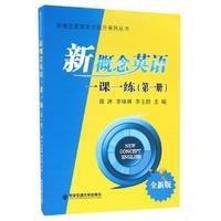 新概念英语一课一练 全新版(第一册)(新概念英语实力提升系列丛书)
