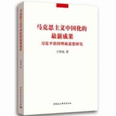 马克思主义中国化的最新成果:习近平治国理政思想研究