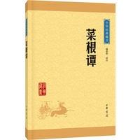 菜根谭—中华经典藏书(升级版)